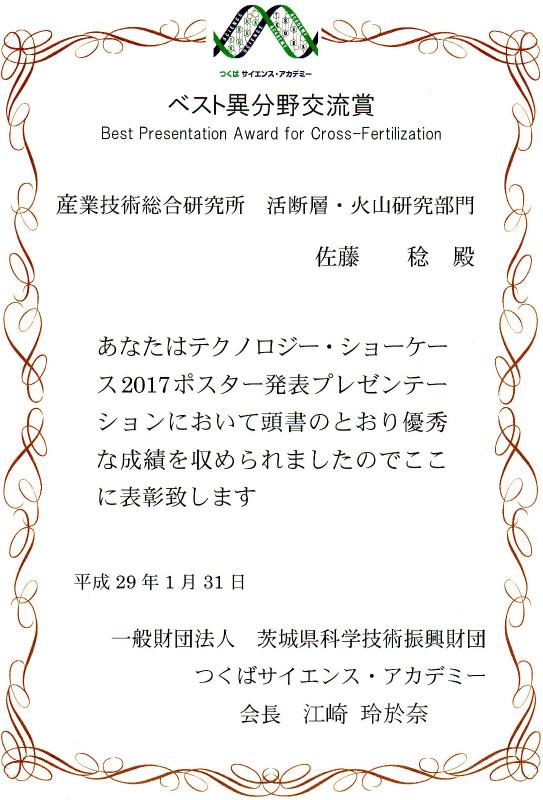 「SATテクノロジー・ショーケース2017」異分野交流賞の受賞 ...